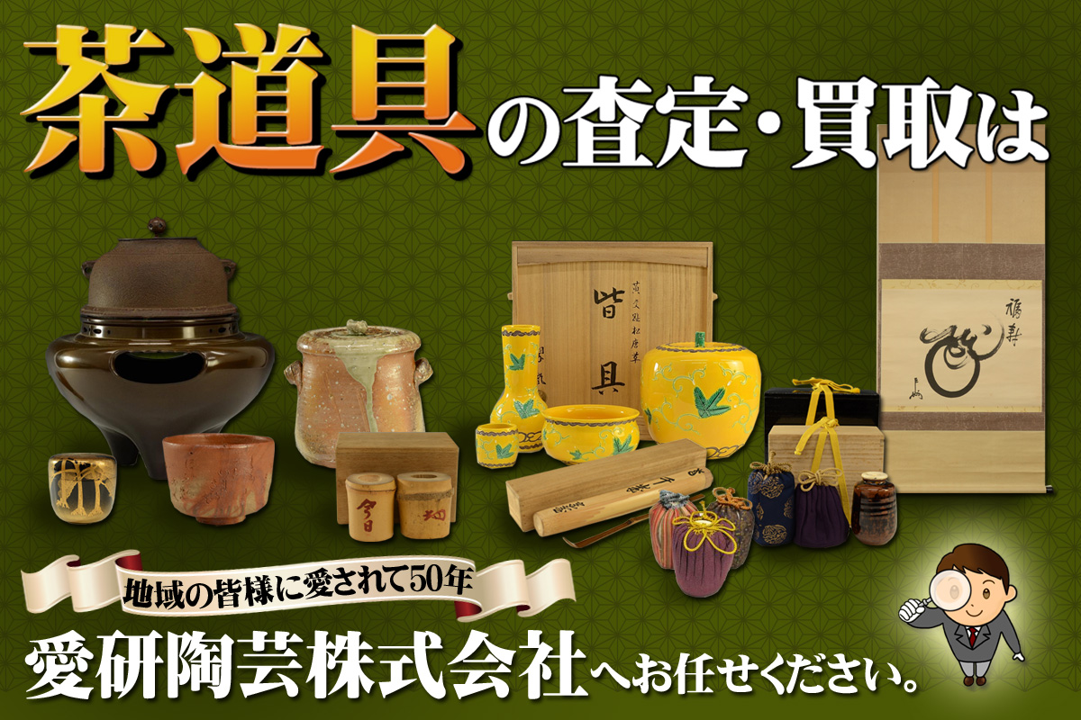 茶道具 高価買取 広島