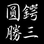 圓鍔勝三 広島県尾道市出身彫刻家