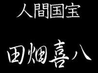 田畑喜八 人間国宝 友禅