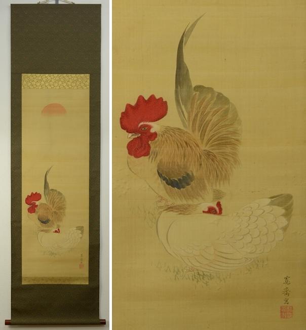 森寛斎 掛軸 山口県萩市出身の日本画家