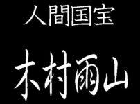 木村雨山 人間国宝 友禅