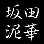 坂田泥華 山口県長門市 萩焼窯元