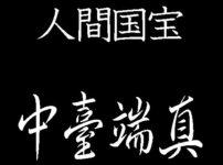 中臺端真 人間国宝 木工芸