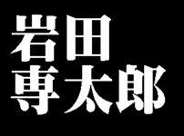 岩田専太郎