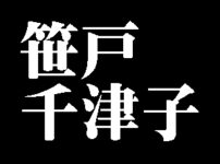 笹戸千津子
