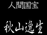 秋山逸生 人間国宝 木象嵌
