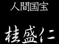 桂盛仁 人間国宝