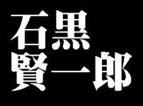 石黒賢一郎