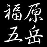 福原五岳 広島市尾道市出身 画家