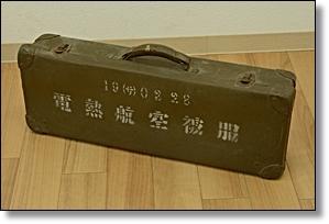 海軍 電熱航空被服 旧日本軍 箱