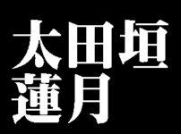 太田垣蓮月