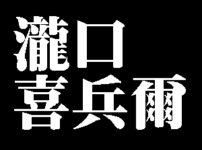 瀧口喜兵爾