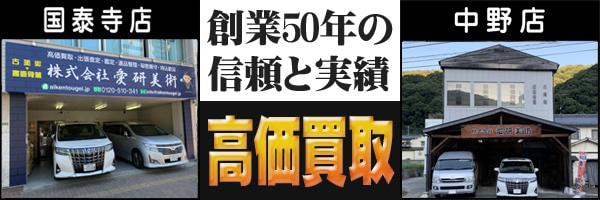 愛研陶芸美術 本店 国泰寺店
