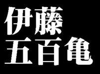 伊藤五百亀