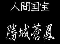 勝城蒼鳳 人間国宝 竹工芸