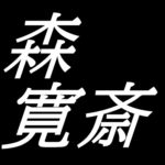 森寛斎 山口県出身画家