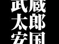 武蔵太郎安国
