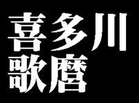 喜多川歌麿
