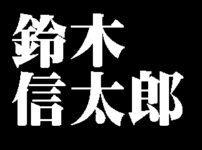 鈴木信太郎