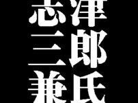 志津三郎兼氏