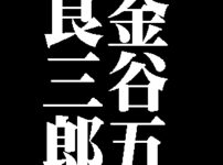 金谷五良三郎