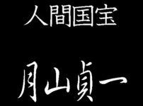 月山貞一 人間国宝 日本刀