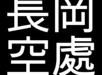 長岡空處 島根県松江市出身の陶芸家 楽山焼