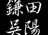 鎌田呉陽 広島県福山市出身の日本画家