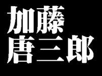 加藤唐三郎