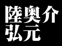 陸奥介弘元