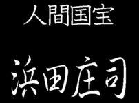 浜田庄司 人間国宝 民芸陶器