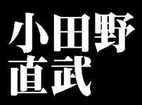小田野直武