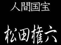 松田権六 人間国宝 蒔絵