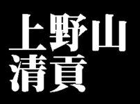 上野山清貢