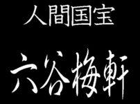六谷梅軒 人間国宝 伊勢型紙錐彫