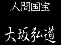大坂弘道 人間国宝 木工芸