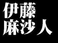 伊藤麻沙人