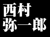 西村弥一郎