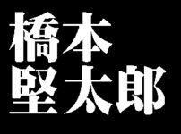 橋本堅太郎