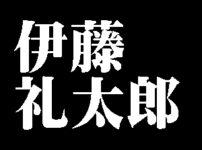 伊藤礼太郎