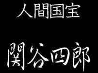 関谷四郎 人間国宝 鍛金