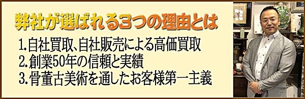 愛研陶芸 骨董 高価買取