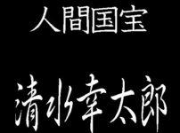 清水幸太郎 人間国宝  長板中形