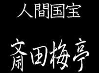 斎田梅亭 人間国宝 截金