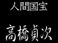 高橋貞次 人間国宝 日本刀