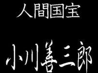小川善三郎 人間国宝 献上博多織