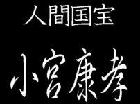 小宮康孝 江戸小紋 人間国宝