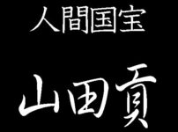 山田貢 人間国宝 友禅