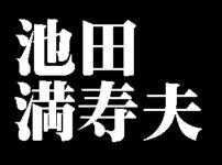 池田満寿夫