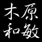 木原和敏 広島県広島市出身 画家